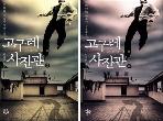 고구레 사진관 (상)(하)세트 / 미야베 미유키