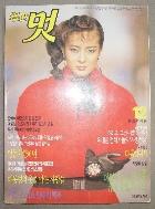 월간 멋 - 1987,12
