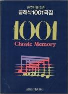 클래식 1001곡집(연주인을 위한)