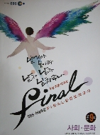 EBS 수능특강 FINAL 파이널 실전모의고사 사회문화