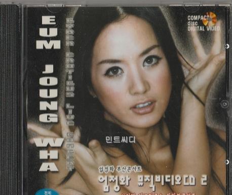 [VCD] 엄정화 - 사이버 에로티쿠스 라이브 2집