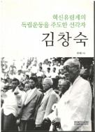 김창숙 - 혁신유림계의 독립운동을 주도한 선각자