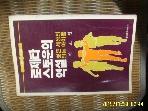 현대의학서적사 / 로제타 스토운의 역설 - 병든 세상의 멍든 아이들 / 박조열 -85년.초판.설명란참조