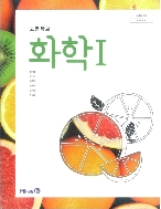 (상급)2019년형 고등학교 화학 1 교과서 (최미화 미래엔) (282-6)