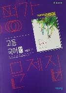 비상 고등학교 국어 상 평가문제집 박안수 15개정