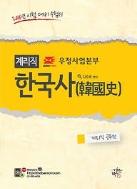 2016 계리직 시험대비 한국사 이론서
