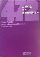 사진으로 보는 여성독립운동가 472  ((3.1운동및 대한민국 임시정부 수립 100주년 기념자료집, 비매품 ,작은 책))