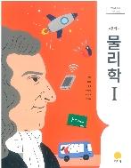 고등학교 물리학 1 교과서 지학/2015개정 새책