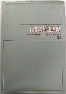 日本の種牡馬錄 1969 (일본 종마록)