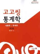 고고씽 통계학 제2판 -권오홍 ★2권으로 스프링★