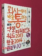 엑셀 파워포인트 워드2013 & 한글2014 & 윈도우10 //50-3