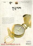 (상급) 7차 고등학교 한국지리 교과서 (대한 조성호) (428-4)