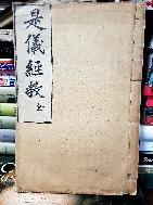 시의경교 -是儀經敎- 천도교경전 -大正 3년-1914년 초판-아래사진참조-