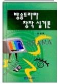방송드라마 창작 실기론 - 방송 드라마 창작 전반에 대해 다룬 책 초판2쇄