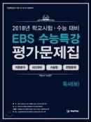 EBS 수능특강 평가문제집 독서(하)