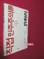 직접 민주주의를 허하라 //190-5