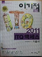 ITQ 액세스 기본서 2011