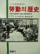 노동의 역사 - 헬무트 쉬나이더 외 (한길사 1990년판)