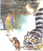 우리 고전 소설 - 미리 읽어 보는 (탄탄 우리 옛 이야기)   (ISBN : 9788955702187)