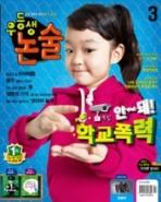 우등생 논술 2012.3 안돼 학교폭력