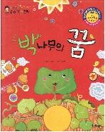 박나무의 꿈 (한국대표 순수창작동화, 41)   (ISBN : 9788965094876)