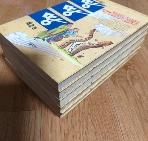 땅땅땅(1~6)(1번결)(현5권)시리즈 /초판본/실사진첨부/135
