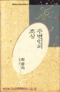 주변인의 초상(한국대표시인100인선집 093)