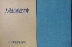대한민국정당사(1964년)大韓民國政黨史  /사진의 제품   ☞ 서고위치:SA +1  *[구매하시면 품절로 표기 됩니다]