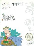 로빈슨크루소 따라잡기 (2002년 31쇄)