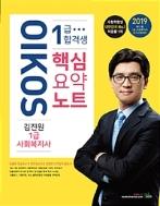 2019 김진원 Oikos 1급 사회복지사 합격생 핵심요약노트