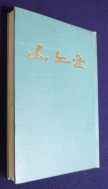 山 노을  - 유경환 시집 -1972년 초판  / 사진의 제품    / 상현서림  ☞ 서고위치:MS 1  *[구매하시면 품절로 표기됩니다]