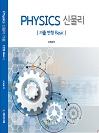PHYSICS 신물리 - 기출변형 Basic