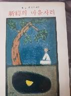 기도의 마음 자리(황금찬 신앙시집) 초판1981