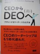 CEOから DEOへ