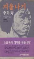 겨울나기(이외수 중편소설) 초판(1980년)