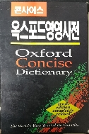 CONCISE OXFORD DICTIONARY (10/E)