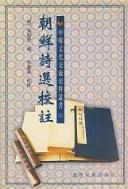 朝鮮詩選校註 (중국 원서)