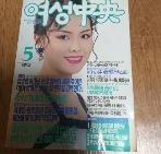 여성중앙 1992.5월호 /실사진첨부/층2-1