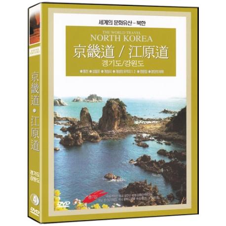 [DVD] 북한 - 경기도 강원도