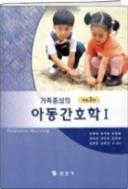 아동간호학 1(가족중심의)(개정3판)
