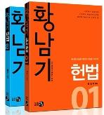 황남기 헌법(전2권) - 7급 법원직ㆍ법무사 승진