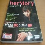 her story 허 스토리(2003년 12월) - 창간호