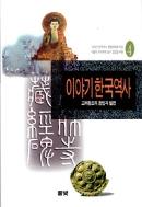 이야기 한국역사 4 (아동/상품설명참조/2)