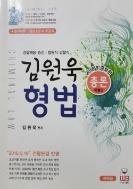 김원욱 형법 2016년 증보 특별판 ★부록없음, 비매품★
