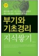 부기와 기초경리 지식쌓기 - 왕초보를 위한 기초 회계와 경리 길잡이! 9판1쇄