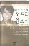 신화가 된 여자 오프라 윈프리 - 세계에서 가장 영향력 있는 목소리가 들려주는 인생에 대한 통찰(양장) 초판 1쇄