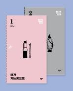 해가 지는 곳으로(워터프루프북) - 오늘의 젊은 작가 16 / 최진영
