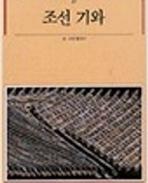 조선 기와 (빛깔있는 책들 102-8)