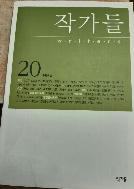 작가들2007년봄(20)