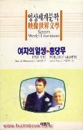 영상세계문학 여자의 일생 홍당무 (신114-2)